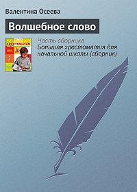 Валентина Осеева -Волшебное слово