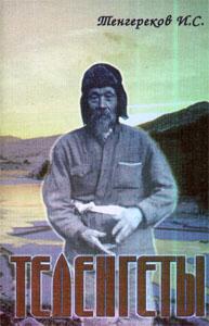 Иннокентий Тенгереков -Теленгеты