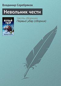 Владимир Серебряков -Невольник чести