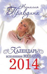 Наталия Правдина - Календарь исполнения желаний 2014