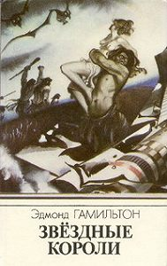 Эдмонд Гамильтон -Сокровище Громовой Луны
