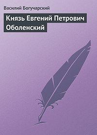 Василий Богучарский -Князь Евгений Петрович Оболенский
