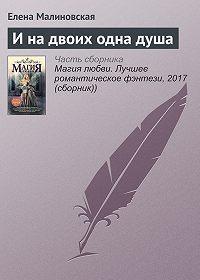 Елена Михайловна Малиновская -И на двоих одна душа