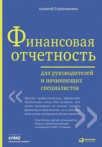 Алексей Герасименко -Финансовая отчетность для руководителей и начинающих специалистов