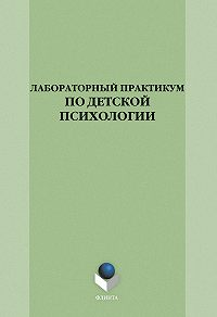Оксана Богомягкова -Лабораторный практикум по детской психологии