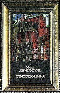 Юрий Давыдович Левитанский -Стихотворения