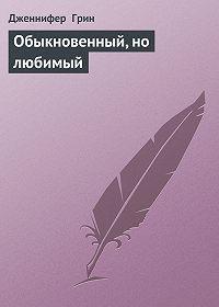 Дженнифер Грин - Обыкновенный, но любимый