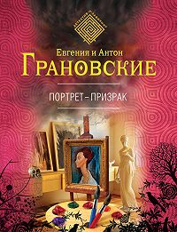 Евгения Грановская -Портрет-призрак