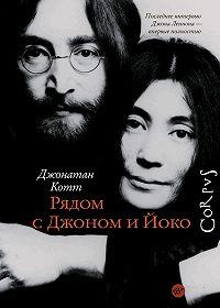 Джонатан Котт - Рядом с Джоном и Йоко