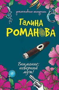Галина Романова -Внимание: неверный муж!