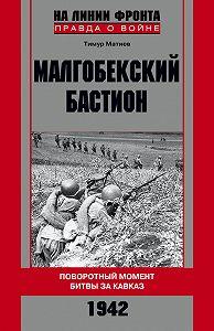 Тимур Матиев -Малгобекский бастион. Поворотный момент битвы за Кавказ. Сентябрь–октябрь 1942 г.