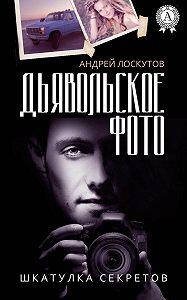 Андрей Лоскутов -Дьявольское фото