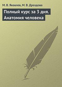 М. В. Дроздова, М. В. Яковлев - Полный курс за 3 дня. Анатомия человека