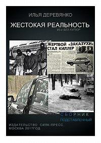 Илья Деревянко -Подставленный