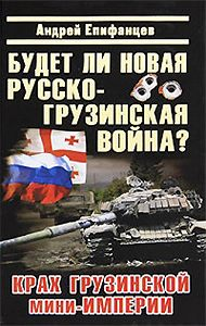 Андрей Епифанцев -Будет ли новая русско-грузинская война?
