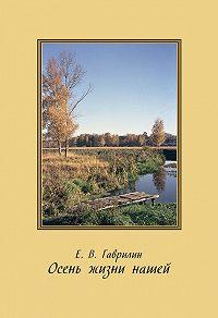 Евгений Васильевич Гаврилин -Осень жизни нашей
