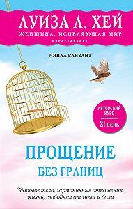 Иянла Ванзант -Прощение без границ