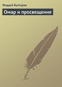 Фаддей Булгарин - Омар и просвещение