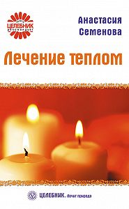 Анастасия Семенова -Лечение теплом