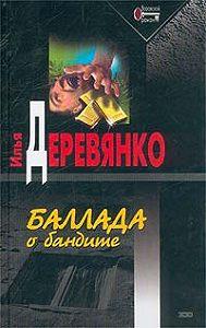 Илья Деревянко -Отморозки
