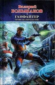 Валерий Большаков - Ганфайтер. Огонь на поражение