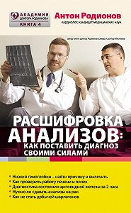 Антон Родионов -Расшифровка анализов: как поставить диагноз своими силами