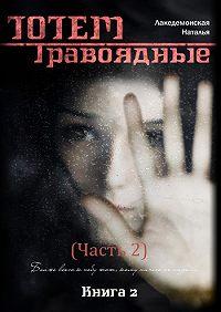 Лакедемонская Наталья -ТОТЕМ: Травоядные. Часть 2