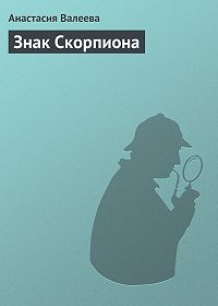Анастасия Валеева -Знак Скорпиона