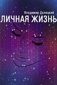 Владимир Далецкий -Личная жизнь