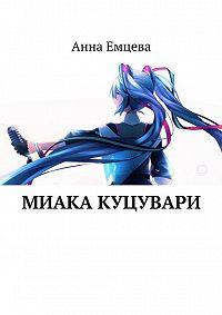 Анна Емцева - Миака Куцувари