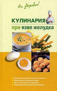 Наталья Пчелинцева -Кулинария при язве желудка