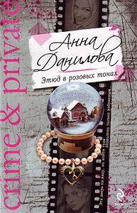 Анна Данилова -Этюд в розовых тонах