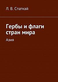 Л. Спаткай -Гербы ифлаги странмира. Азия