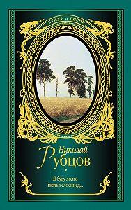 Николай Михайлович Рубцов -Я буду долго гнать велосипед… (сборник)