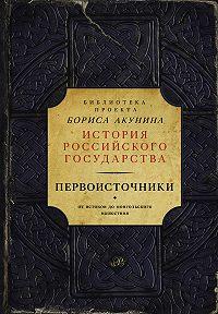 Борис Акунин -Первоисточники: Повесть временных лет. Галицко-Волынская летопись (сборник)