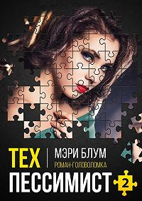 Мэри Блум -Техпессимист 2. Роман-головоломка