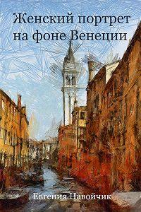 Евгения Навойчик - Женский портрет на фоне Венеции
