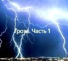 Наталья Максимова - Гроза. Часть 1
