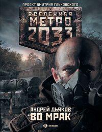 Андрей Дьяков -Во мрак