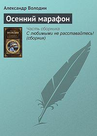 Александр Володин - Осенний марафон