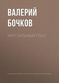 Валерий Бочков -Хрустальный глаз
