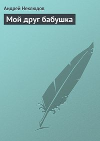 Андрей Неклюдов -Мой друг бабушка