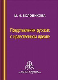 М. Воловикова -Представления русских о нравственном идеале