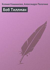 Ксения Кашникова -Боб Тиллман