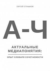 Сергей Страшнов -Актуальные медиапонятия: опыт словаря сочетаемости