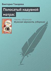 Виктория Токарева -Полосатый надувной матрас