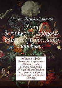 Марина Гериева-Байдаева -Хочу делиться я добром, даря его с большой любовью…