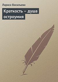 Лариса Васильева -Краткость – душа остроумия