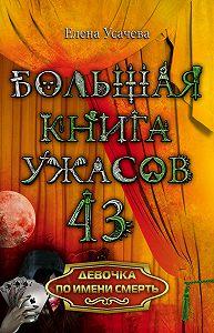 Елена Усачева -Девочка по имени смерть