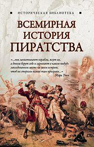 Глеб Благовещенский -Всемирная история пиратства